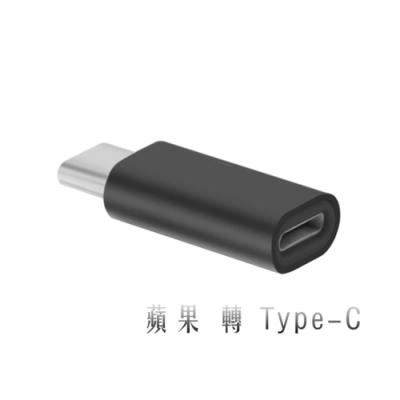 蘋果Lightning 8pin(母)轉Type-C(公)轉接頭