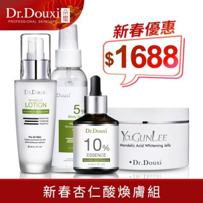 Dr.Douxi 朵璽 杏仁酸超值組1688元