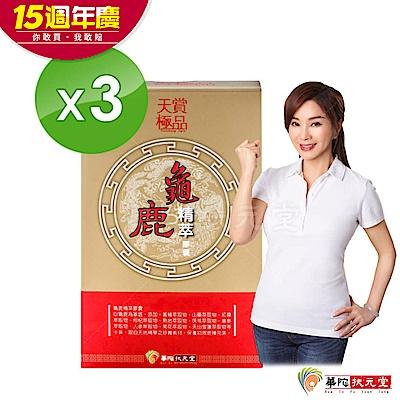 華陀扶元堂 龜鹿精萃膠囊3盒(30粒/盒)