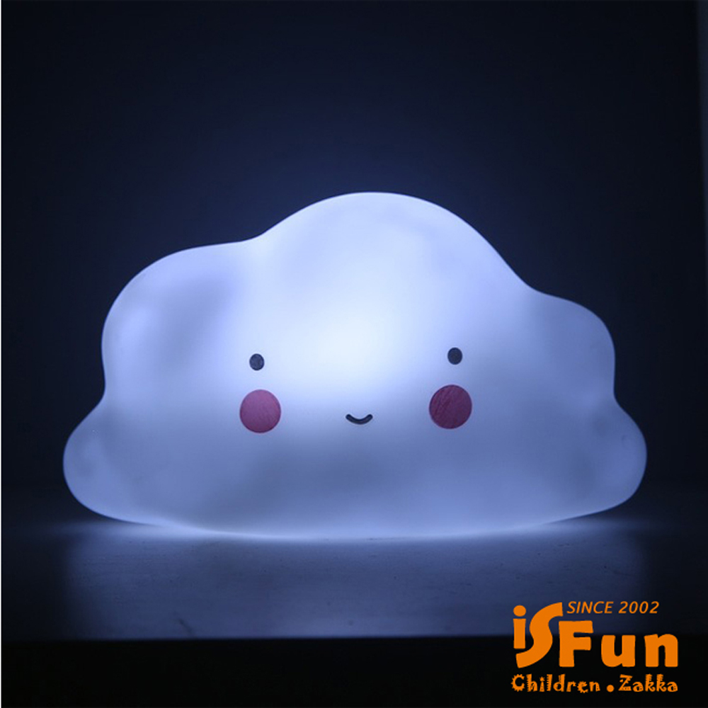iSFun 棉花白雲 臉紅笑臉雲彩夜燈 3色可選