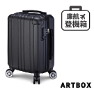 【ARTBOX】魔幻歷險 18吋輕量鑽石紋登機箱(時尚黑)