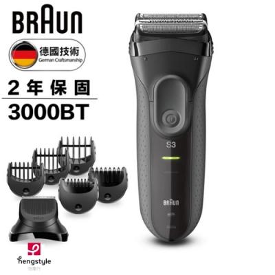 德國百靈BRAUN-新三鋒系列造型組電鬍刀3000BT