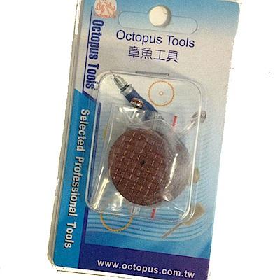 章魚牌 Octopus 955.264A 砂輪金屬切片 纖維切片 10片+軸柄