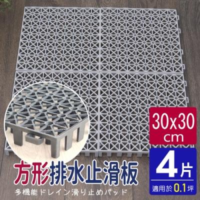 【AD德瑞森】方形耐重置物板/防滑板/止滑板/排水板(4片裝-適用0.1坪)-灰色