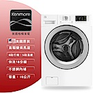 【贈洗衣精 ★ 美國楷模Kenmore】15KG 變頻滾筒式洗衣機 - 純白41262