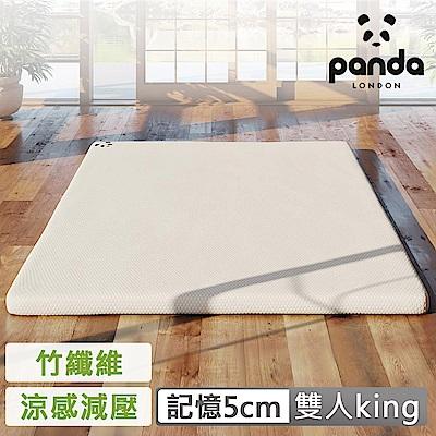 【英國Panda】甜夢薄床墊-雙人King(Hydro Foam涼感減壓 5cm記憶床墊)