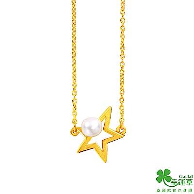 幸運草 星的方向黃金/珍珠鎖骨項鍊