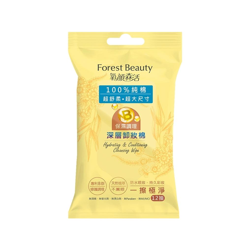 氧顏森活 Forest Beauty保濕調理深層卸妝棉 (12張/包)