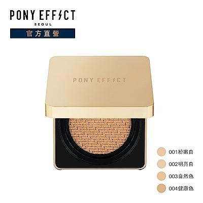 PONY EFFECT  絕對持久無瑕氣墊粉餅(1盒1蕊 15g*2)