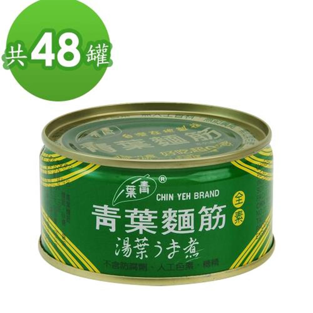 青葉 小麵筋48入(170g/罐)