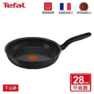 Tefal法國特福 大理石系列28CM不沾平底鍋