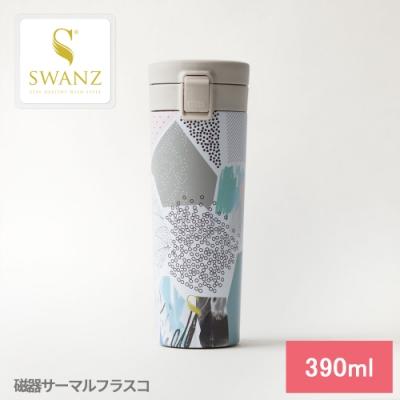 SWANZ陶瓷保溫輕扣杯(設計款) - 390ml - 斑斕拼貼