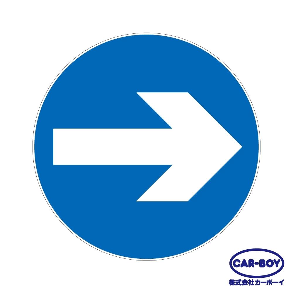 【日本CAR-BOY】標示牌(遵行方向)(紅龍/圍欄柱/工安/排隊護欄/注意/禁止進入/路線引導)
