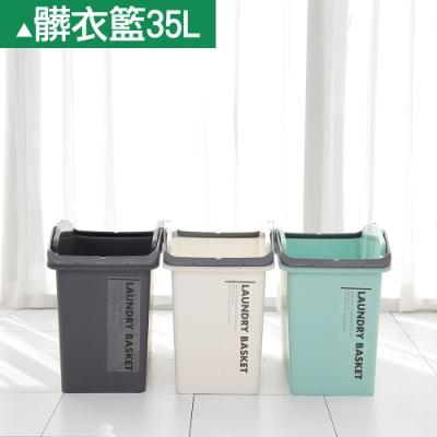 [限時下殺5折] 完美主義 2入任選韓國35L髒衣籃/回收桶/垃圾桶/分類桶/洗衣籃(多色)