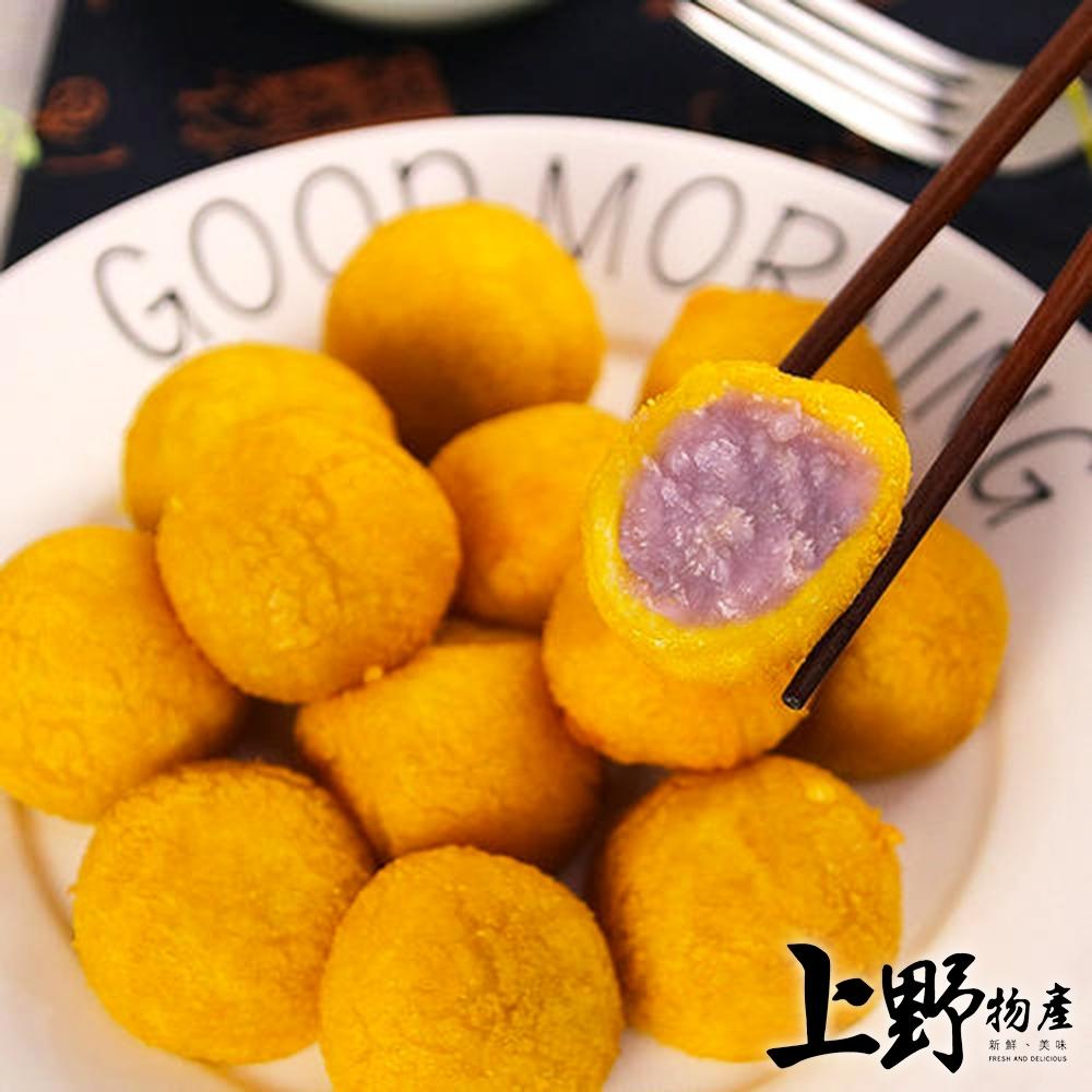 【上野物產】獨門! 外脆內軟 酥炸芋泥地瓜球 x5包(300g/包)