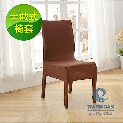 Washcan瓦士肯 時尚典雅素色餐桌椅 彈性半截式椅套-深咖啡色-雙入