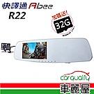 【Abee 快譯通】R22 後視鏡行車記錄器 (加碼送32G記憶卡)