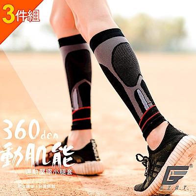 GIAT 360D動肌能運動壓縮小腿套(3雙組)