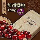築地一番鮮-空運9Row大顆加州櫻桃1盒(1.2kg/禮盒)