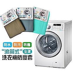 生活king 滾筒式洗衣機防塵套(全罩通用型)