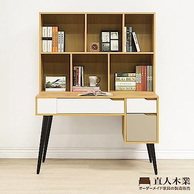 日本直人木業-COLMAR白色簡約121CM功能書桌加書架(121x61x162cm)