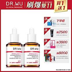 (買一送一) 杏仁酸亮白煥膚精華 18% 30ML