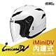【iMiniDV】SOL+DV SO-1 素色 內建式 安全帽 行車紀錄器/素白 product thumbnail 2