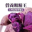 果之蔬 日本品種紫黑玉地瓜(生)15斤±10%
