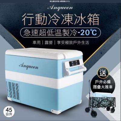 Anqueen安晴 行動冷凍冰箱 AQ-C450 (送戶外摺疊大推車)