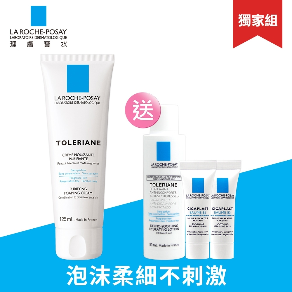 [時時樂限定]理膚寶水 多容安泡沫洗面乳125ml 舒敏潔膚獨家4件組