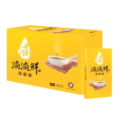 【滴滴鮮】滴雞精(45mlx15包/盒)