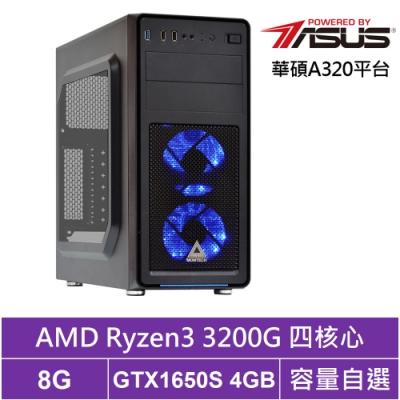 華碩A320平台[司命地龍]R3四核GTX1650S獨顯電腦