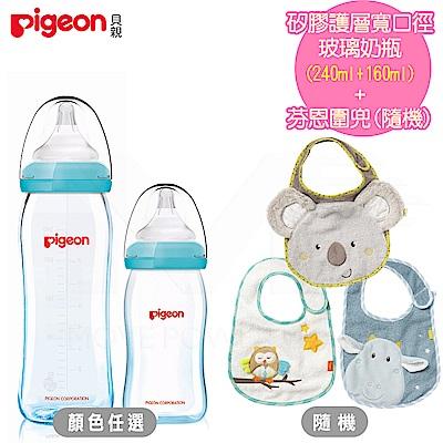 日本《Pigeon 貝親》矽膠護層寬口母乳實感玻璃奶瓶240ml+160ml(贈)圍兜