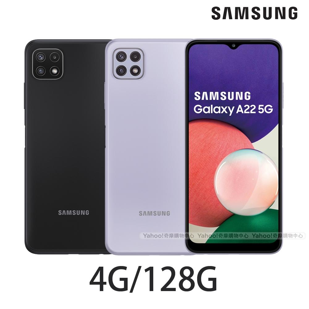 Samsung Galaxy A22 5G (4G/128G)6.6吋八核心智慧型手機