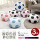 【Abans】足球造型沙發椅/穿鞋椅凳-多色可選 (3入) product thumbnail 1