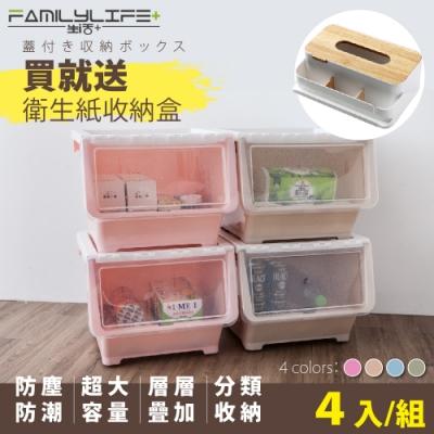 【FL生活+】(送白橡實木衛生紙盒)一代目36公升掀蓋式可疊加收納箱-4入(YG-025)