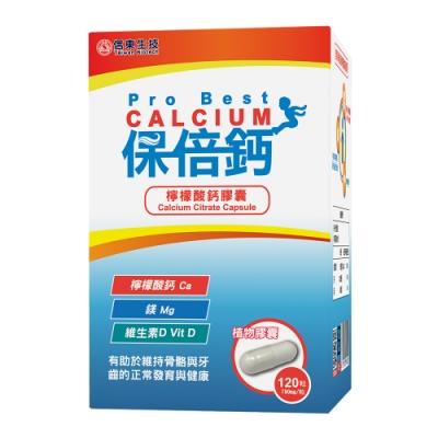 【信東】保倍鈣檸檬酸鈣膠囊 (120粒/盒)