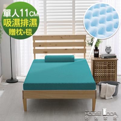 House Door 吸濕排濕表布11cm藍晶靈涼感記憶床墊全配組-單人3尺