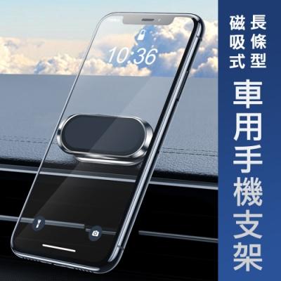 萬能長條磁吸式手機支架 磁性手機架 車用手機支架