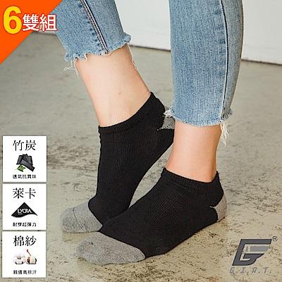 GIAT台灣製竹炭萊卡氣墊船型襪(6雙組)