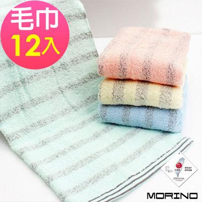 MORINO 條紋竹炭條紋易擰乾毛巾(超值12入組)