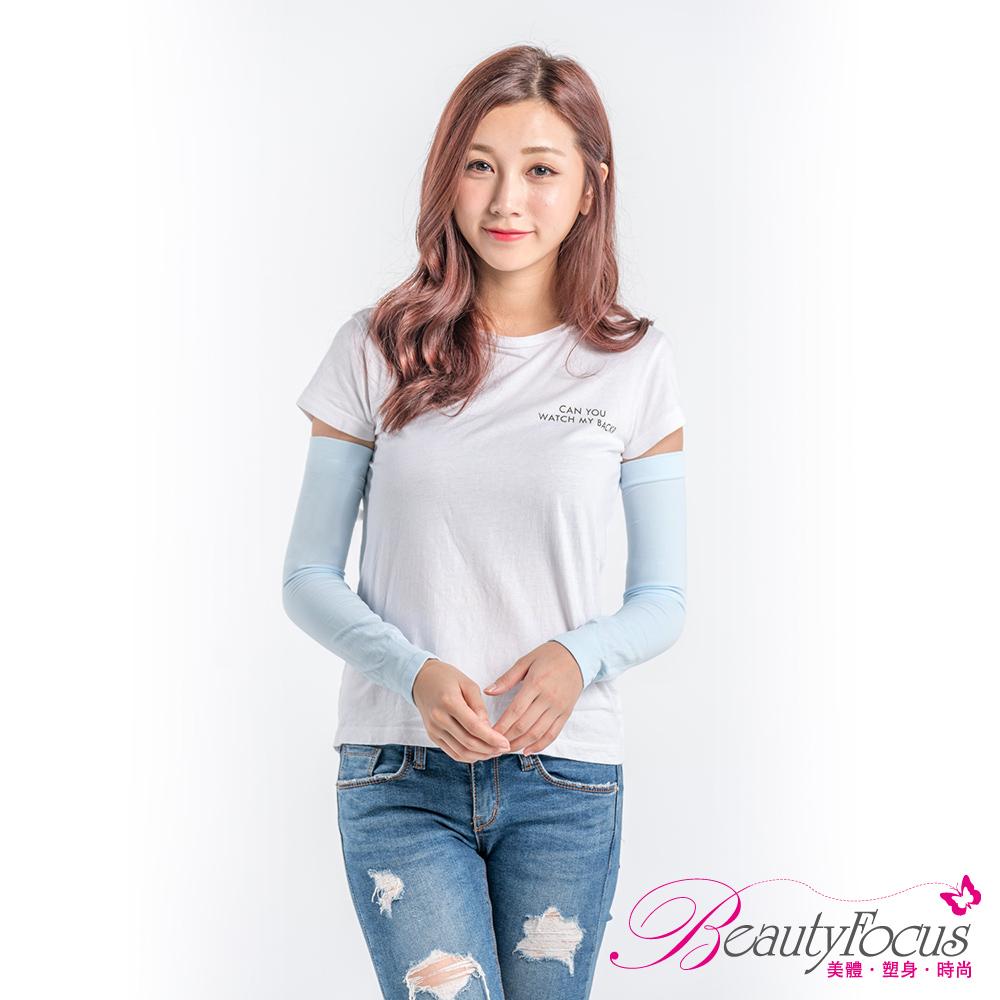 BeautyFocus 彈力涼感抗UV運動袖套(一般款-水藍)