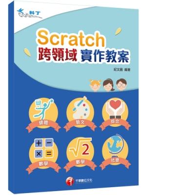 Scratch跨領域實作教案