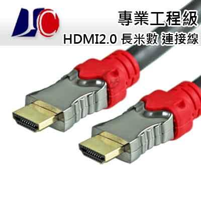 JC 專業 工程級 HDMI2.0 長米數 連接線 15M