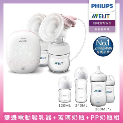 【PHILIPS AVENT】雙邊電吸奢華組(電動吸乳器/親乳感玻璃防脹氣奶瓶/PP防脹氣奶瓶)