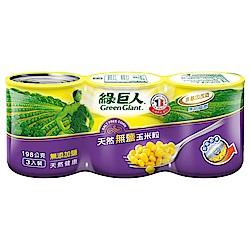 綠巨人 天然無鹽玉米粒(198gx3入)