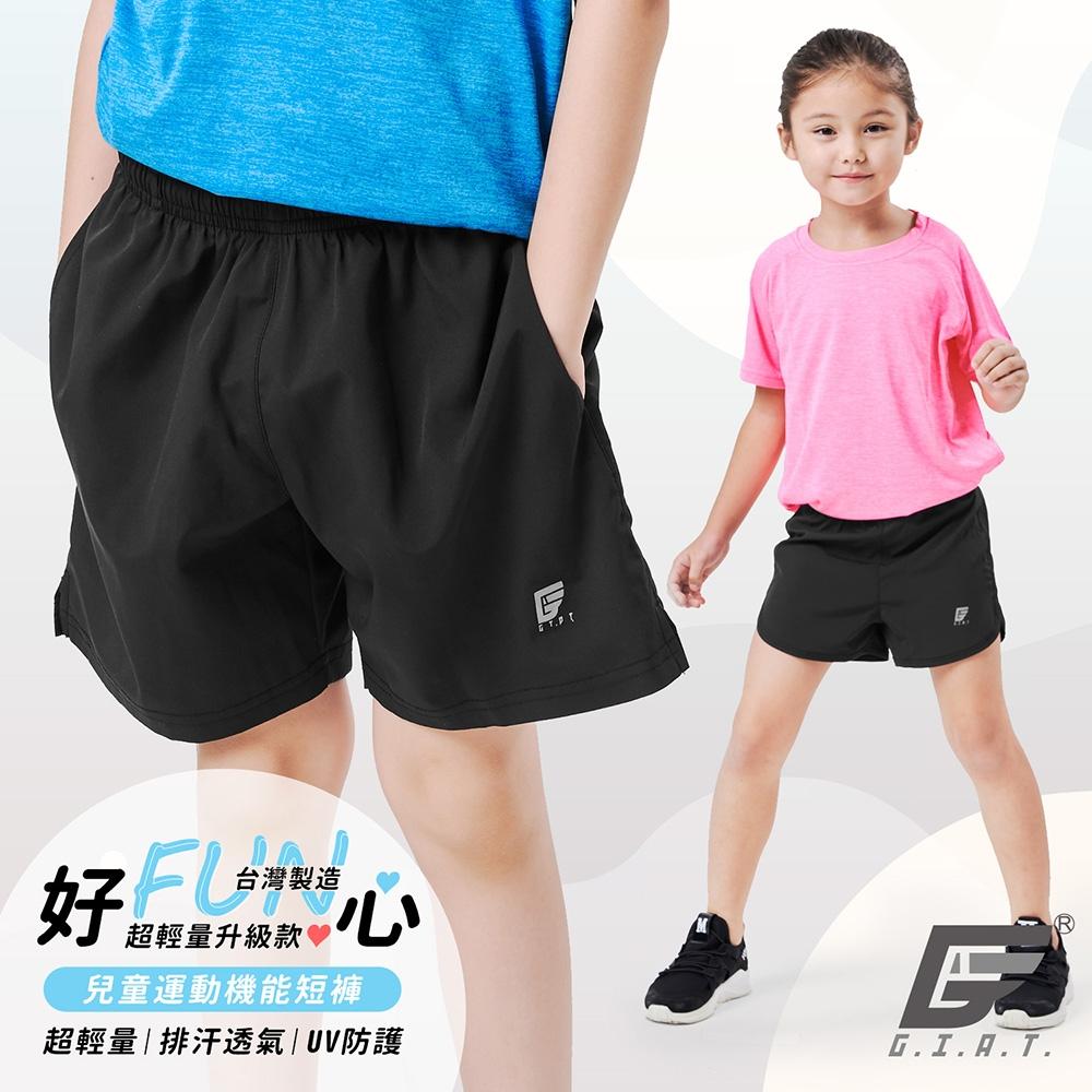 GIAT台灣製兒童輕量速乾排汗運動短褲