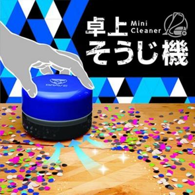 SONIC桌上型吸塵器 雙色 藍/黑 SK-4872-B