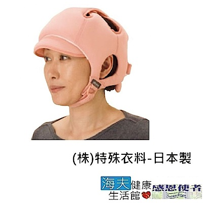 帽子C型 頭部保護帽 保護頭 部後方 頭部後方衝擊吸收(W0432)