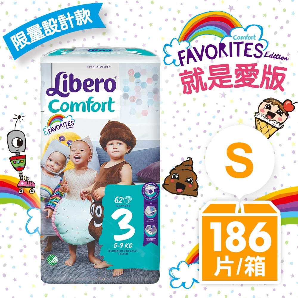 麗貝樂 嬰兒紙尿褲-就是愛  限量設計款 3號 S 62片x3包/箱